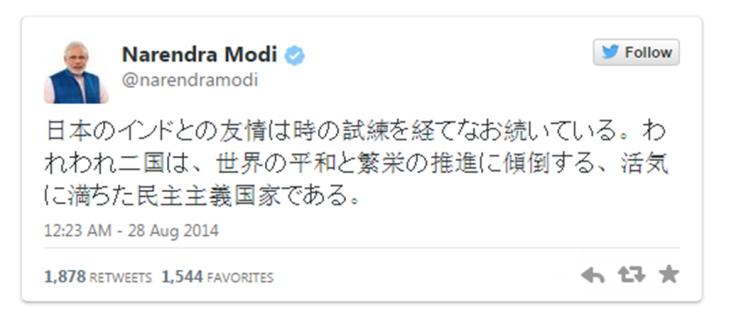 Modi tweets at Japan